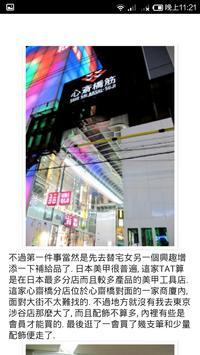 大阪旅遊 apk screenshot
