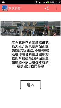 東京旅遊 poster