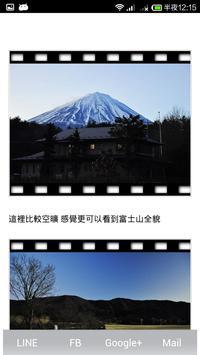 東京旅遊 apk screenshot