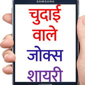 Jokes in Hindi SMS Shayari 10000+ icon