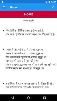 Jokes in Hindi SMS Shayari 10000+ screenshot 4