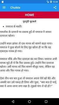 Jokes in Hindi SMS Shayari 10000+ screenshot 2