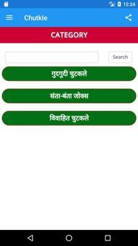Jokes in Hindi SMS Shayari 10000+ screenshot 3