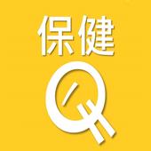 保健Q icon