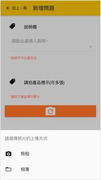 保健Q screenshot 1
