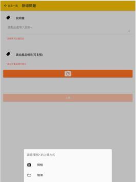 保健Q apk screenshot