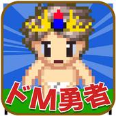 ドM勇者 icon