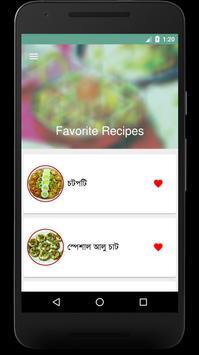 Iftar Recipe & Nasta Recipe screenshot 3