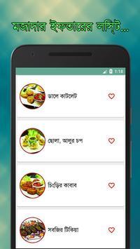 Iftar Recipe & Nasta Recipe screenshot 1