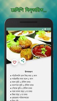 Iftar Recipe & Nasta Recipe screenshot 2