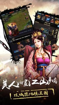 三國志·趙雲傳奇 screenshot 4