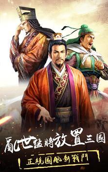 三國志·趙雲傳奇 screenshot 5