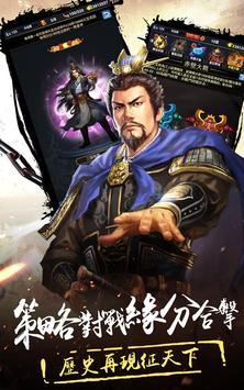 三國志·趙雲傳奇 screenshot 6