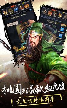 三國志·趙雲傳奇 screenshot 7