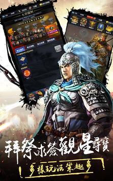 三國志·趙雲傳奇 screenshot 8