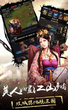 三國志·趙雲傳奇 screenshot 9