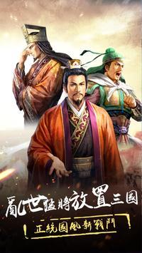 三國志·趙雲傳奇 海报
