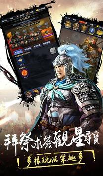 三國志·趙雲傳奇 screenshot 13