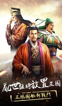 三國志·趙雲傳奇 screenshot 10