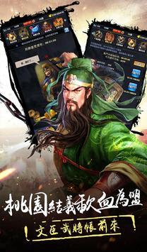 三國志·趙雲傳奇 截图 12