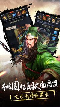 三國志·趙雲傳奇 screenshot 2