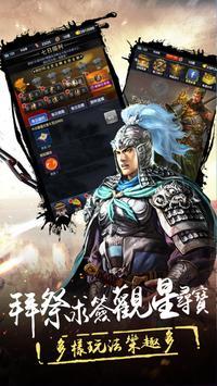 三國志·趙雲傳奇 screenshot 3