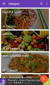Latest tamil food recipes app descarga apk gratis estilo de vida latest tamil food recipes app poster latest tamil food recipes app captura de pantalla de la apk forumfinder Gallery