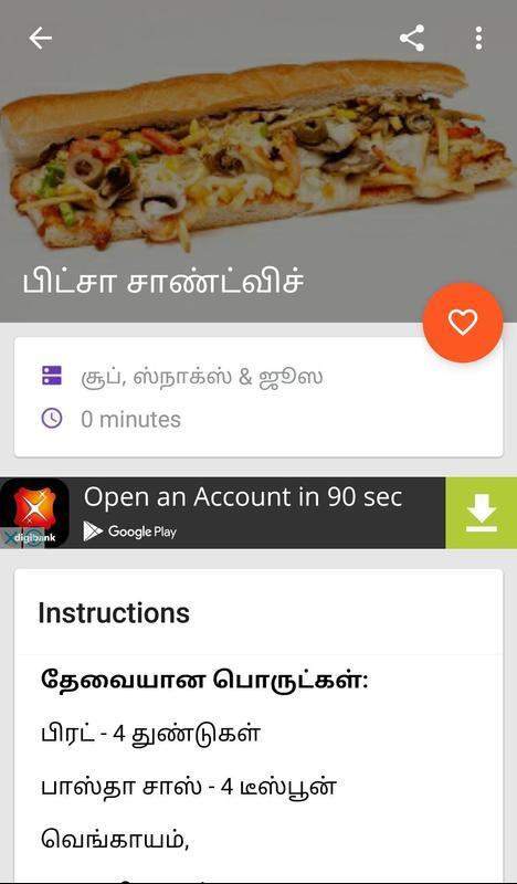 Latest tamil food recipes app descarga apk gratis estilo de vida latest tamil food recipes app captura de pantalla de la apk forumfinder Images