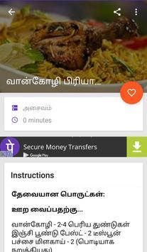 Latest tamil food recipes app descarga apk gratis estilo de vida latest tamil food recipes app captura de pantalla de la apk forumfinder Gallery