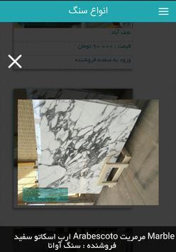 سنگ با ما apk screenshot