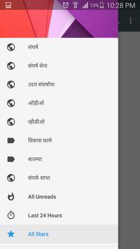 Sangharsh Sena screenshot 1
