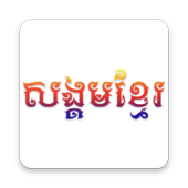 Sangkomkhmer icon