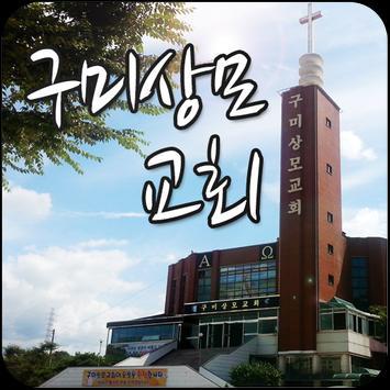 구미상모교회 poster