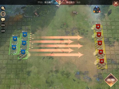 真三國大戰2 截图 19