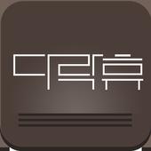 DARAKHYU(다락휴) - AYS icon
