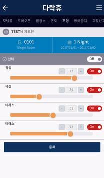 DARAKHYU(다락휴) - AYS screenshot 4