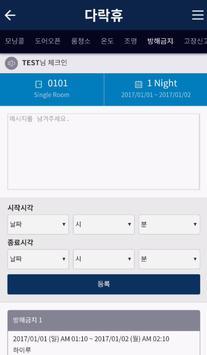 DARAKHYU(다락휴) - AYS screenshot 5
