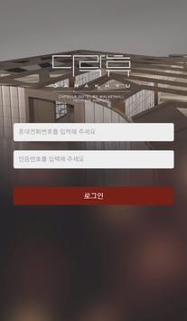 DARAKHYU(다락휴) - AYS poster