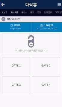 DARAKHYU(다락휴) - AYS screenshot 1