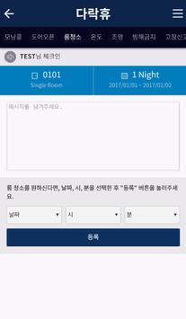 DARAKHYU(다락휴) - AYS screenshot 2
