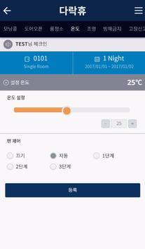 DARAKHYU(다락휴) - AYS screenshot 3