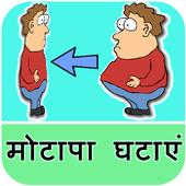 Fat Loss Tips in Hindi icon
