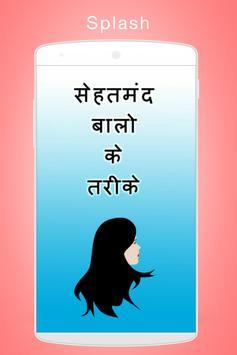 Hair Tips Hindi poster