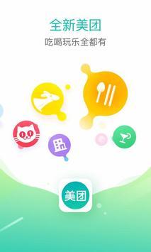 美团-团购美食电影KTV 海報