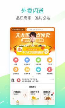 美团-团购美食电影KTV apk 截圖