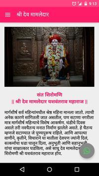 Shri Dev Mamaledar poster