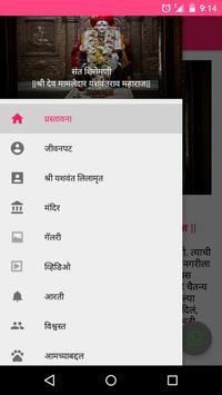 Shri Dev Mamaledar screenshot 1