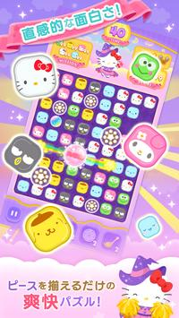 ハローキティとまほうのおもいで キティちゃんのパズルゲーム screenshot 2