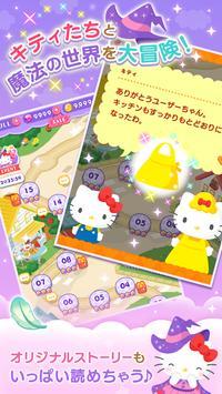ハローキティとまほうのおもいで キティちゃんのパズルゲーム screenshot 4