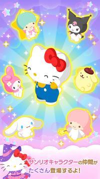 ハローキティとまほうのおもいで キティちゃんのパズルゲーム screenshot 5